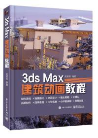 3dsMax建筑动画教程(全彩)未开封