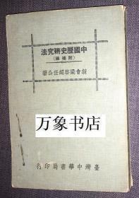 梁启超   :    中国历史研究法   附补编   台湾中华书局  1972年  前扉页被裁  书名页有墨迹