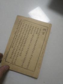 32开 学生尺牍新编.