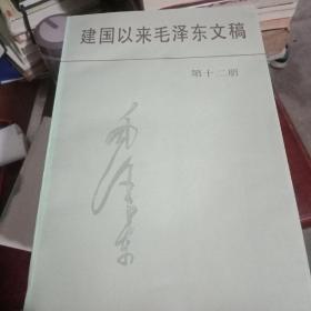 建国以来毛泽东文稿(全十三册)少11.13两册
