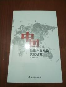 中国动漫产业结构优化研究(李家国签名)