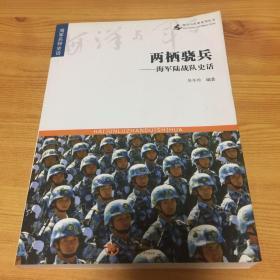 海洋与军事系列丛书·海军兵种史话·两栖骁兵:海军陆战队史话