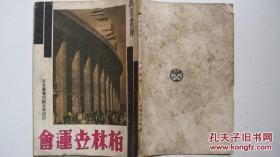1936年万有书库出版《柏林世运会》图书一册(一版一印) 不详 / 万有书库 / 1936-12 / 一版一印 / 平装 / 32开