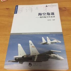 海洋与军事系列丛书-海空角逐—海军航空兵史话