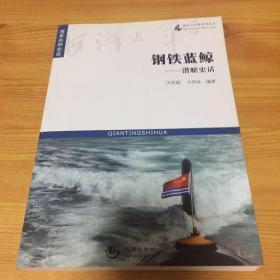 海洋与军事系列丛书·钢铁蓝鲸:潜艇史话
