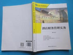 """酒店财务管理实务/""""十二五""""职业教育国家规划教材"""