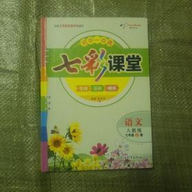七彩课堂:语文(七年级上册人教版)