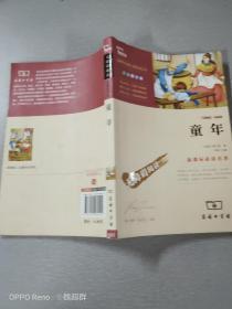 童年(彩插励志版 无障碍阅读)/新课标必读名著