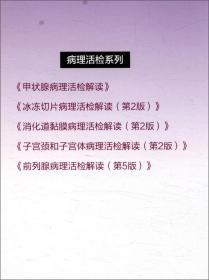 乳腺病理活检解读(第3版)