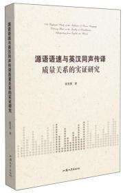 源语语速与英汉同声传译质量关系的实证研究
