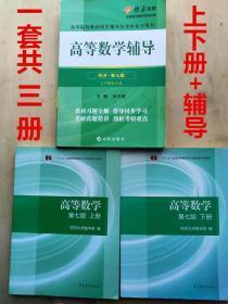 高等数学 第七版 同济大学数学系 上册 下册 高数辅导书