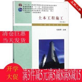 土木工程施工(第5版)毛鹤琴武汉理工大学出版社