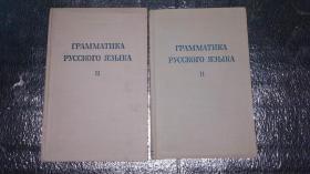 грамматика русского языка【俄语语法 第二卷 全二册】