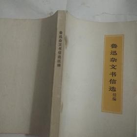 鲁迅,杂文信选,续编