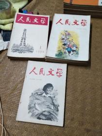15本(人民文学)1964年10-11。1965年2-3-4-5-7-9-10-12。1966年1-2-3-4-5。