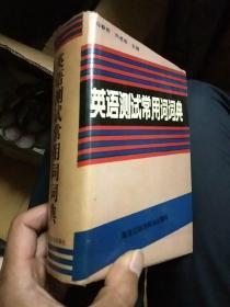 英语测试常用词词典