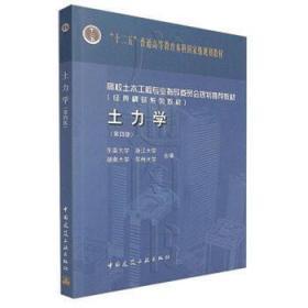 土力学(第四版)东南大学等四校合编中国建筑工业出版社 刘松