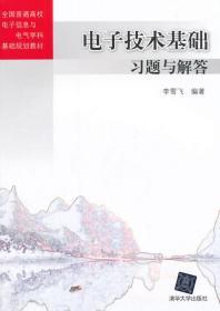 电子技术基础习题与解答 李雪飞 清华大学出版社 李雪飞著