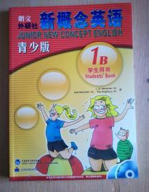 新概念英语 青少版(1B 学生用书)【无写划无盘】