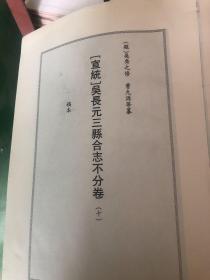 南京图书馆藏稀见方志丛刊  单册出售第35册  [宣统]吴长元三县合志不分卷(  十   )