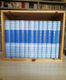 雨果文集(精装全12册)一版一印