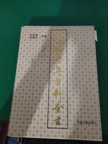 新编老年百科全书