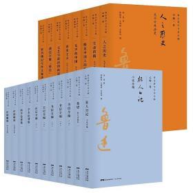 鲁迅著作分类全编(共19册)