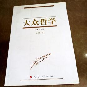 HI2020562 大众哲学  修订本