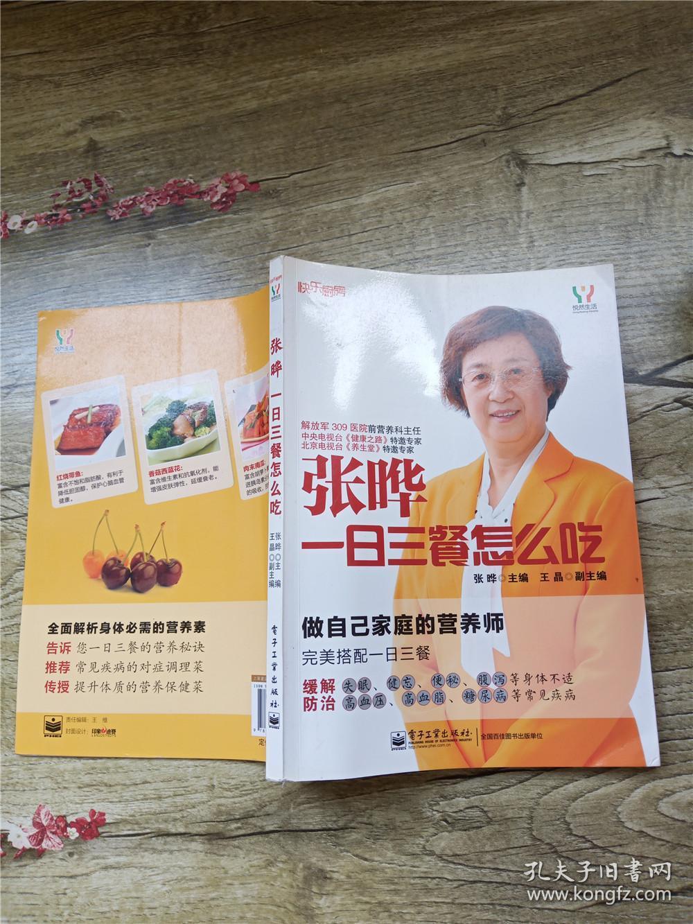 快乐厨房·张晔:一日三餐怎么吃