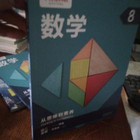 学而思网校/初二菁英班 北师版 数学 初二2019寒假