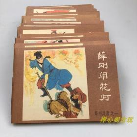 怀旧《薛刚反唐》老版小人书连环画全套16本 旧书收藏 一套共16册  老版新印