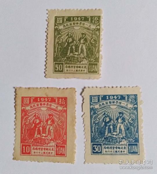 解放区邮票 东北五一国际劳动节