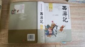 西游记(阅读无障碍本)