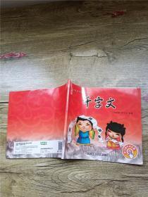 洪恩国学启蒙经典 千字文