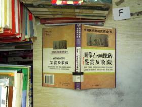 画像石 画像砖 鉴赏及收藏:中国民间收藏实用全书.