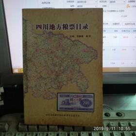 四川地方粮票目录