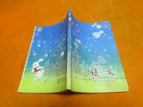 六年制小学 语文第三册