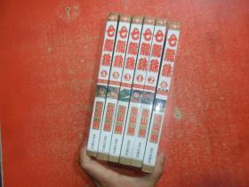 七龙珠(全6册)