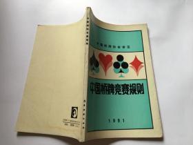 中国桥牌竞赛规则1991