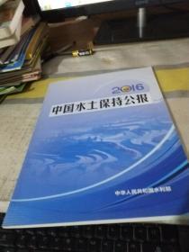 中国水土保持公报2016