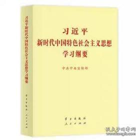 习近平新时代中国特色社会主义思想学纲要