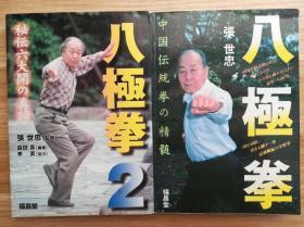 八极拳---2册---张世忠--日文原版---李书文一脉嫡传