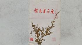 1981年北京颐和园谐趣园绘画馆等主办《程良画展》目录(图录)