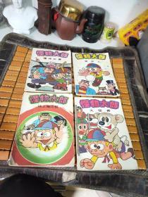 怪物太郎:棒球比赛、雪孩儿、大怪兽、请上魔法塾【4册合售】