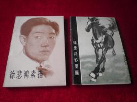 中国美术家丛书:徐悲鸿彩墨画+徐悲鸿素描(2册合售)
