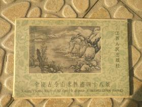 金陵古今山水胜迹四十八景