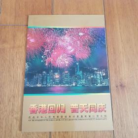 香港回归 普天同庆  50元邮票