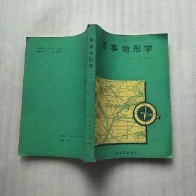 军事地形学【内页干净】