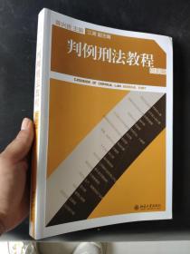 判例刑法教程(总则篇)正版图书