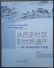 从历史社区到世界遗产:厦门鼓浪屿的保护与发展